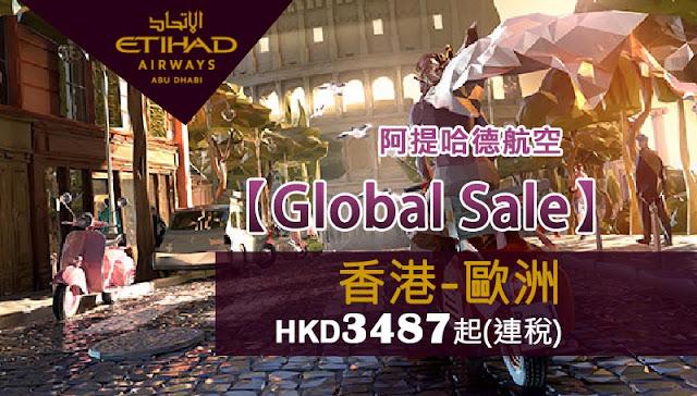 限時7日【Global Sale】阿提哈德航空 香港飛歐洲 HK$3487起(連稅),12月前底出發。