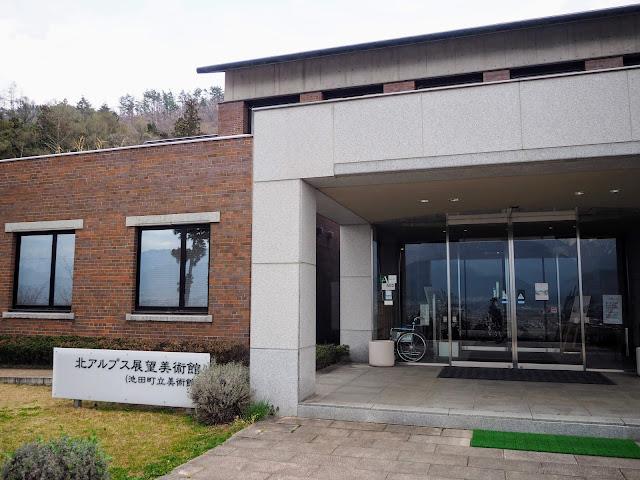 あづみ野池田クラフトパーク 北アルプス展望美術館