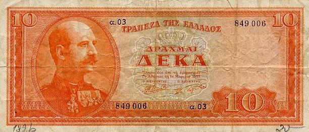 https://4.bp.blogspot.com/-VnsLgck5wvA/UJjs_oZxZzI/AAAAAAAAKNo/ak0HJGz9mH0/s640/GreeceP189b-10Drachmai-1955-donatedmjd_f.jpg