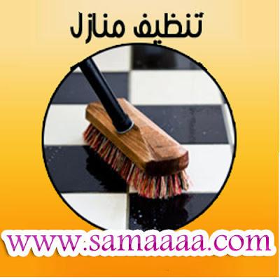 تنظيف بيوت بالمدينة المنورة