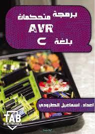 تحميل كتاب برمجه متحكمات avr بلغه c