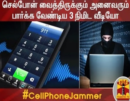 Cell Phone Jammer | Thanthi Tv