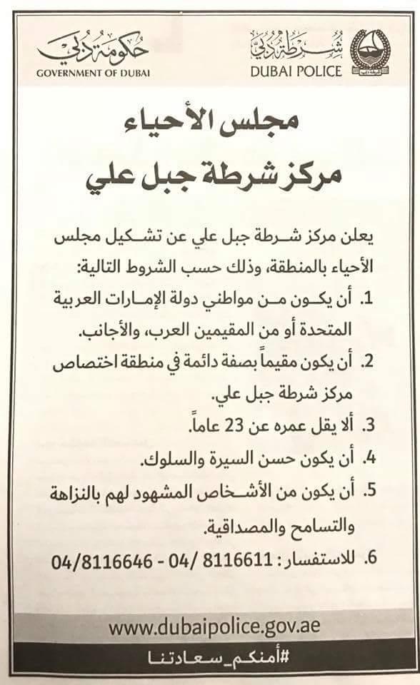 وظائف شاغرة فى شرطة دبي فى الامارات 2020