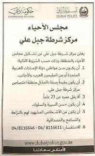 وظائف شاغرة فى شرطة دبي فى الامارات 2018