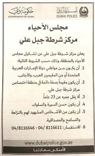 وظائف شاغرة فى شرطة دبي فى الامارات 2019