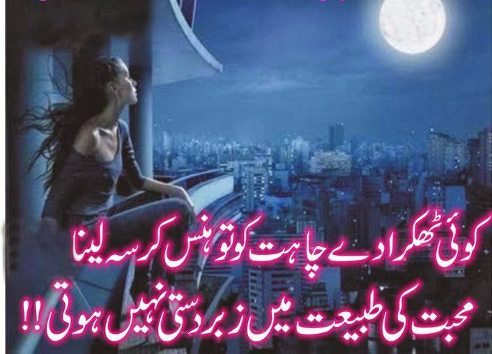 Poetry Urdu Wallpapers Hd Desktop Wallpapers Free Download