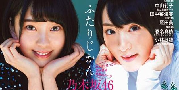 http://akb48-daily.blogspot.hk/2016/02/hori-miona-ikoma-rina-being-cover-girls.html