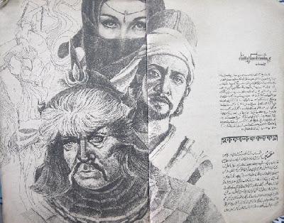 Bahisht Zar Ke Paristar by Ilyas Sitapuri