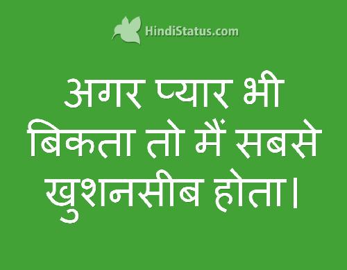 If Love Sells - HindiStatus