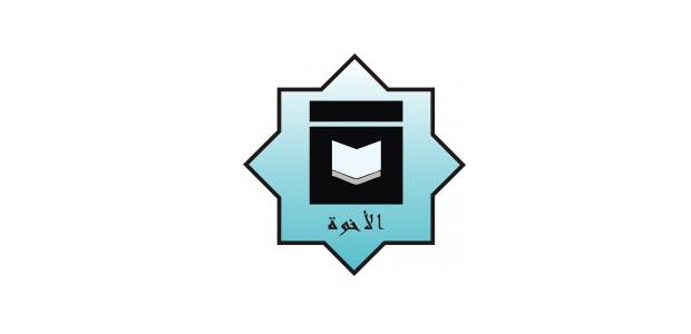 Yayasan Pendidikan Islam Al-Ukhuwah