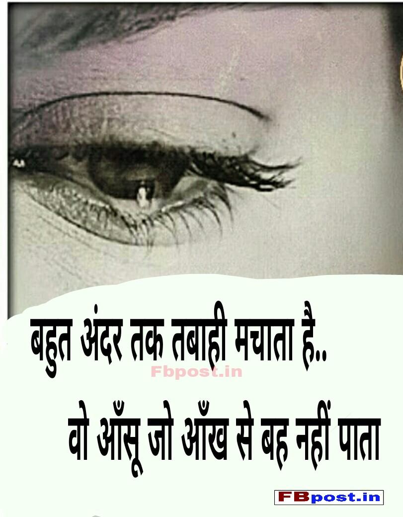 Hindi status for fb and whatsapp 2018 top sad status in hindi sad mood life status altavistaventures Images