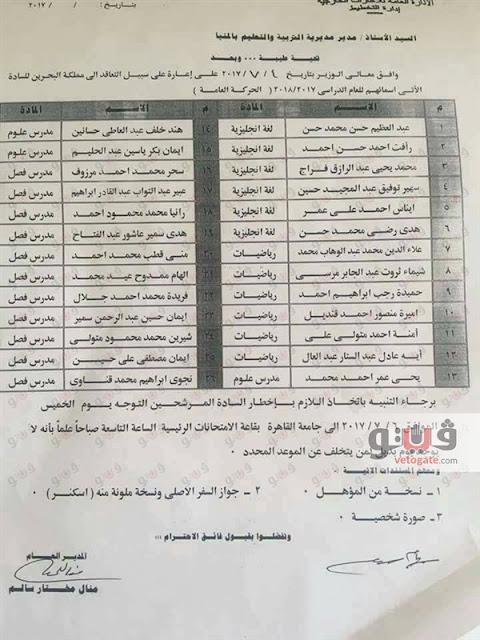 اسماء المعلمين المعارين إلي دولة البحرين 2017