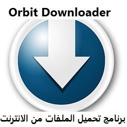 تنزيل برنامج اوربت داونلودر لتحميل الملفات من الانترنت
