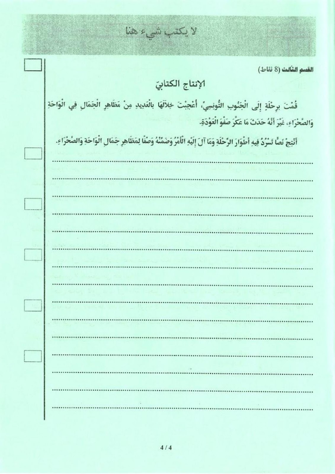 arabe page 004 - إختبارات اليوم الأول مع الإصلاح سيزيام 2018 عربية و انجليزية