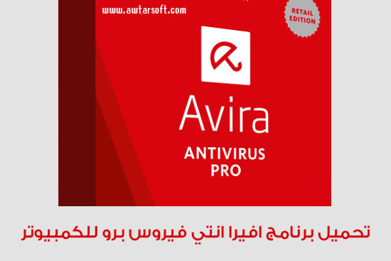 تحميل برنامج افيرا انتي فيروس برو Avira Antivirus Pro 2018 للحماية الشاملة من الفيروسات