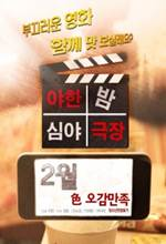 [18+ Korean] Raunchy Late Night Theater (2016) Web-DL HD RIP