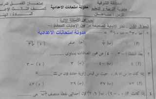 تحميل امتحان الهندسة محافظة الشرقية الصف الثالث الاعدادى الترم الاول 2016