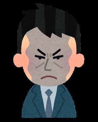 険しい顔の男性のイラスト