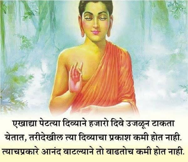 गौतम बुद्धांचे विचार  Gautam Buddha Marathi Thought