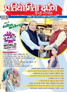 Pratiyogita Darpan June 2015 Pdf In Hindi