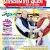 Pratiyogita Darpan February 2016 in  Hindi Pdf free Download