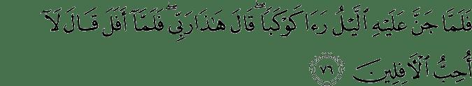 Surat Al-An'am Ayat 76