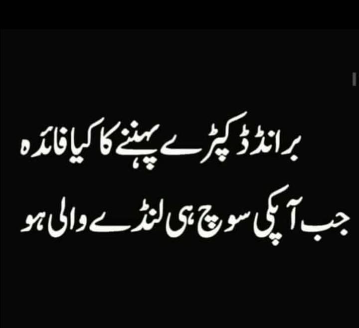 100 Sad Quotes In Urdu Quotes In Urdu Fb Status In Urdu