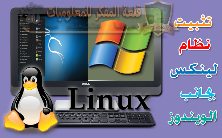 Explain how to install kali linux system next to windows as a basic system in the right way Detailed explanation - Install kali Linux beside Windows