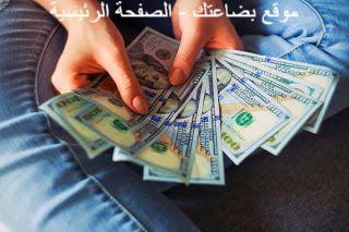 سعر الدولار اليوم الثلاثاء 9-6-2020 فى بنوك مصر- بضاعتك