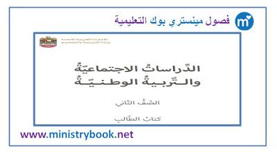 كتاب دراسات اجتماعية وتربية وطنية الصف الثاني 2018-2019-2020-2021