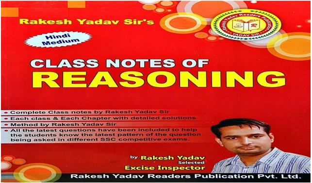 Book-PDF: Class Notes of Reasoning by Rakesh Yadav [Hindi