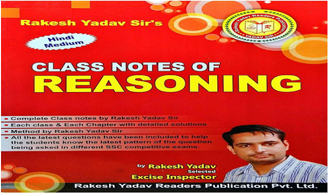 Book-PDF: Class Notes of Reasoning by Rakesh Yadav [Hindi Medium ]- SSC Officer