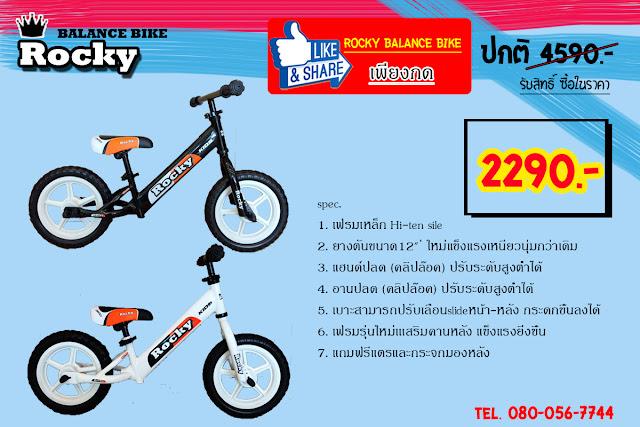 จักรยานฝึกการทรงตัว ROCKY Balance Bike