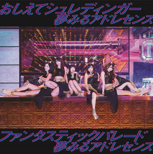 [Single] 夢みるアドレセンス – おしえてシュレディンガー/ファンタスティックパレード (2016.04.27/MP3/RAR)