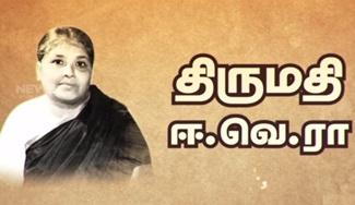 Periyar E.V.Ramasamy Wife Maniammai Story
