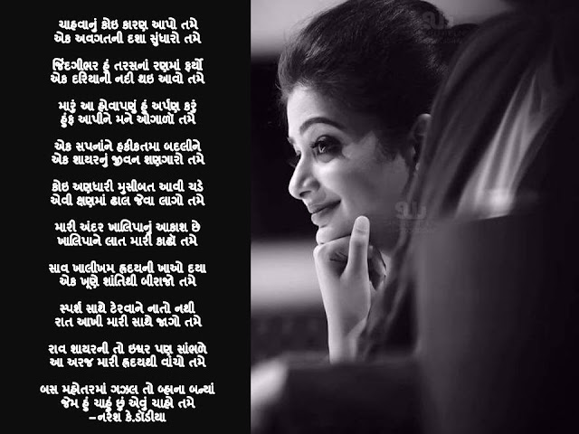 चाहवानुं कोइ कारण आपो तमे Gujarari Gazal By Naresh K. Dodia