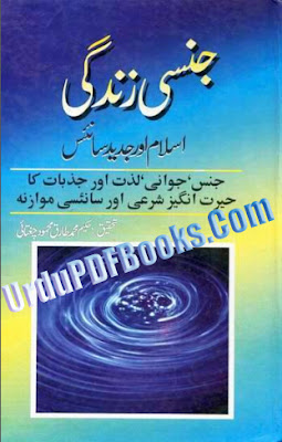 Jinsi Zindagi (Sexual Life) Urdu Pdf
