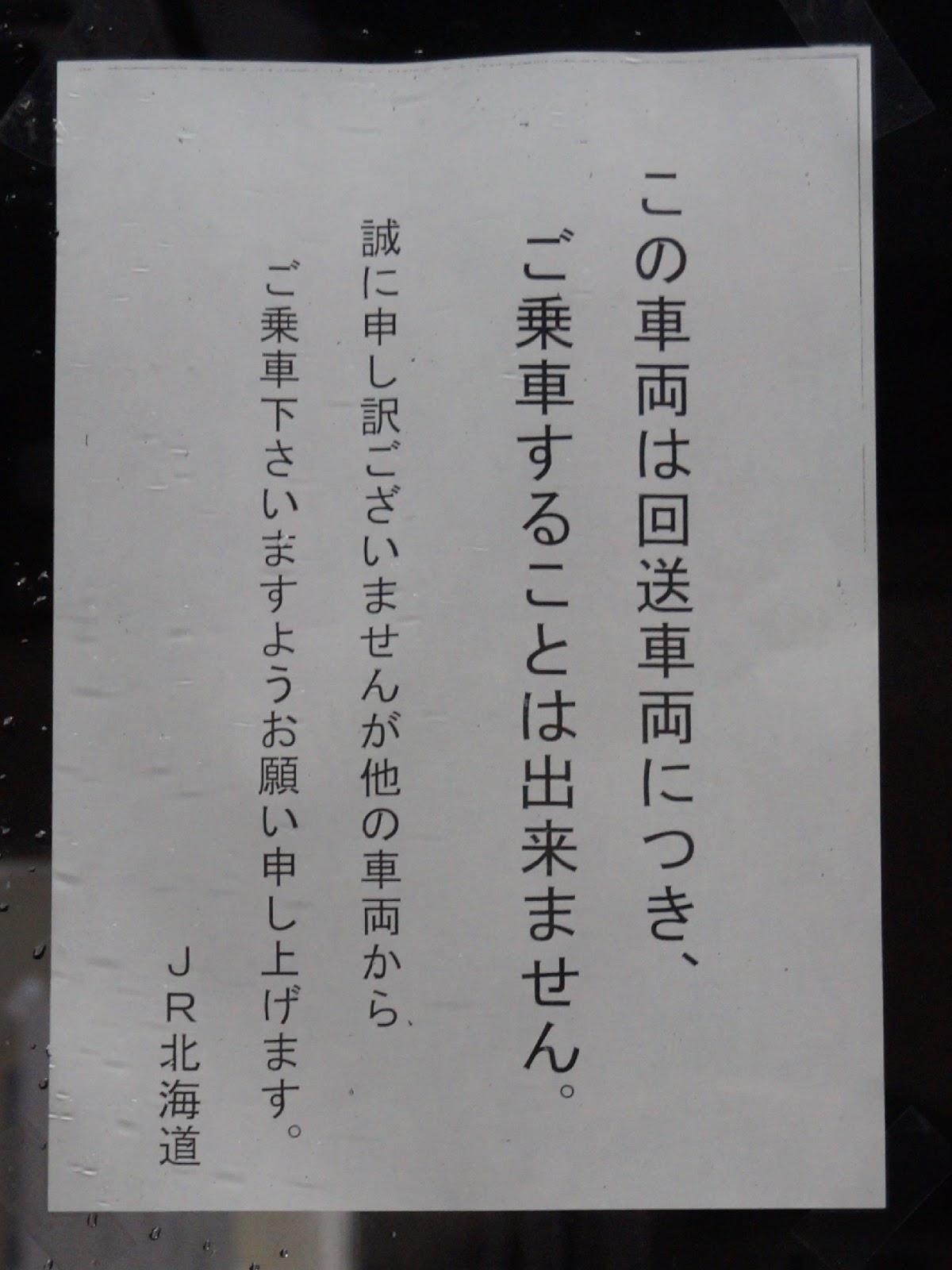 誤乗車防止の張り紙