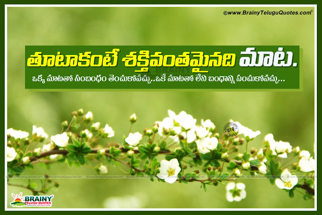 telugu quotes on life, best telugu life quotes with hd wallpapers, life quotes in telugu