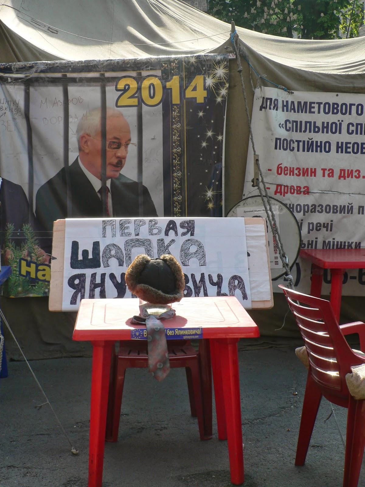 Первая-Шапка-Януковича