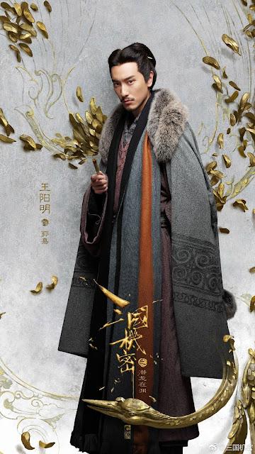 San Guo Ji Mi Poster Sunny Wang