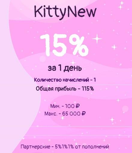 Инвестиционные планы Kitty-Boom (4 сезон)