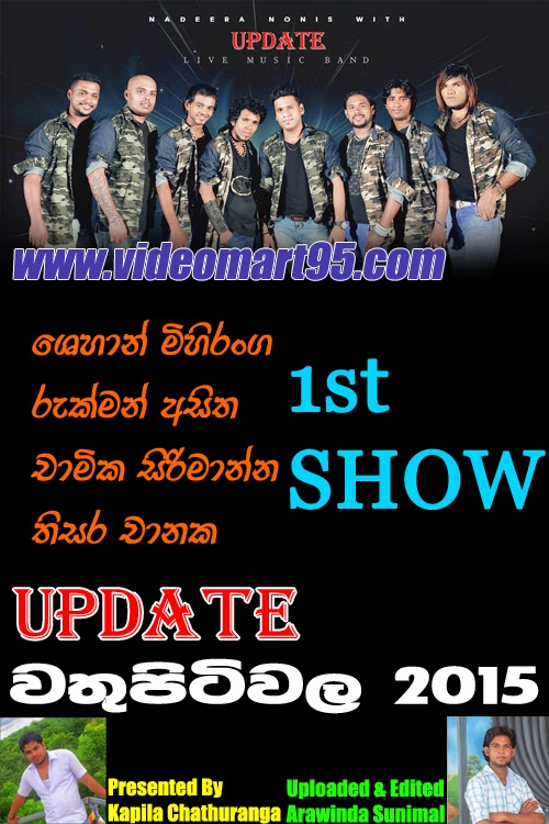 UPDATE 1ST SHOW LIVE IN WATHUPITIWALA B.O.I GROUND 2015