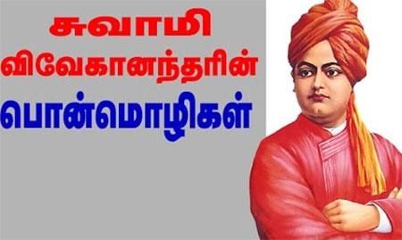 Swami Vidyananda PonMozhigal – Tamil