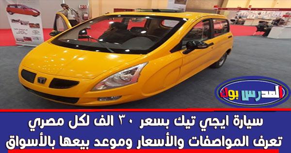 سيارة ايجي تيك بسعر 30 الف تعرف المواصفات والأسعار وموعد بيعها بالأسواق
