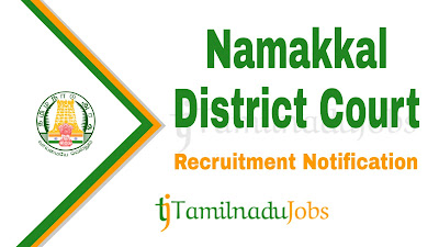 Namakkal District Court Recruitment 2019, Namakkal District Court Recruitment Notification 2019, Latest Namakkal District Court Recruitment update