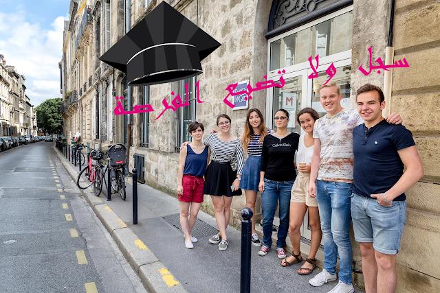 كيفية الدراسة في المعاهد الفرنسية + كيفية التسجيل خطوة خطوة