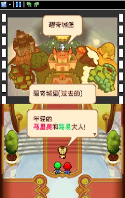 【NDS】瑪利歐與路易RPG2中文版,任天堂經典3D角色扮演RPG!