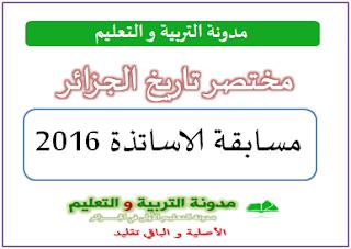 مسابقة استاذ التعليم الابتدائي 2016 : مختصر تاريخ الجزائر
