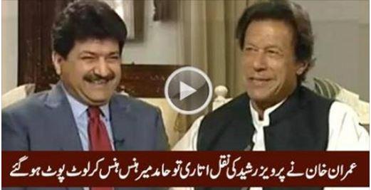 talk shows, GEO TV, hamid mir, imran khan, pervez rashidh, mimics, PML N, PTI,